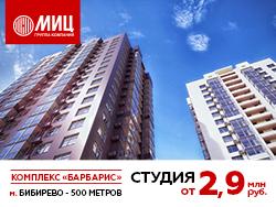 Сити-комплекс «Барбарис» в СВАО 500 м от метро Бибирево